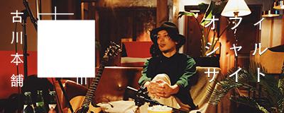 古川本舗オフィシャルサイト