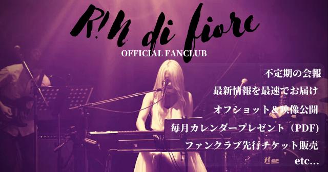rin.di.fiore.official.fanclub