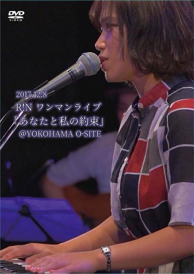 2nd DVD「あなたと私の約束」2017.12.08@横浜O−SITE