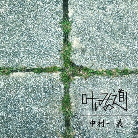 叶しみの道 (Acoustic Demo [RX-78 Prototype])/中村一義