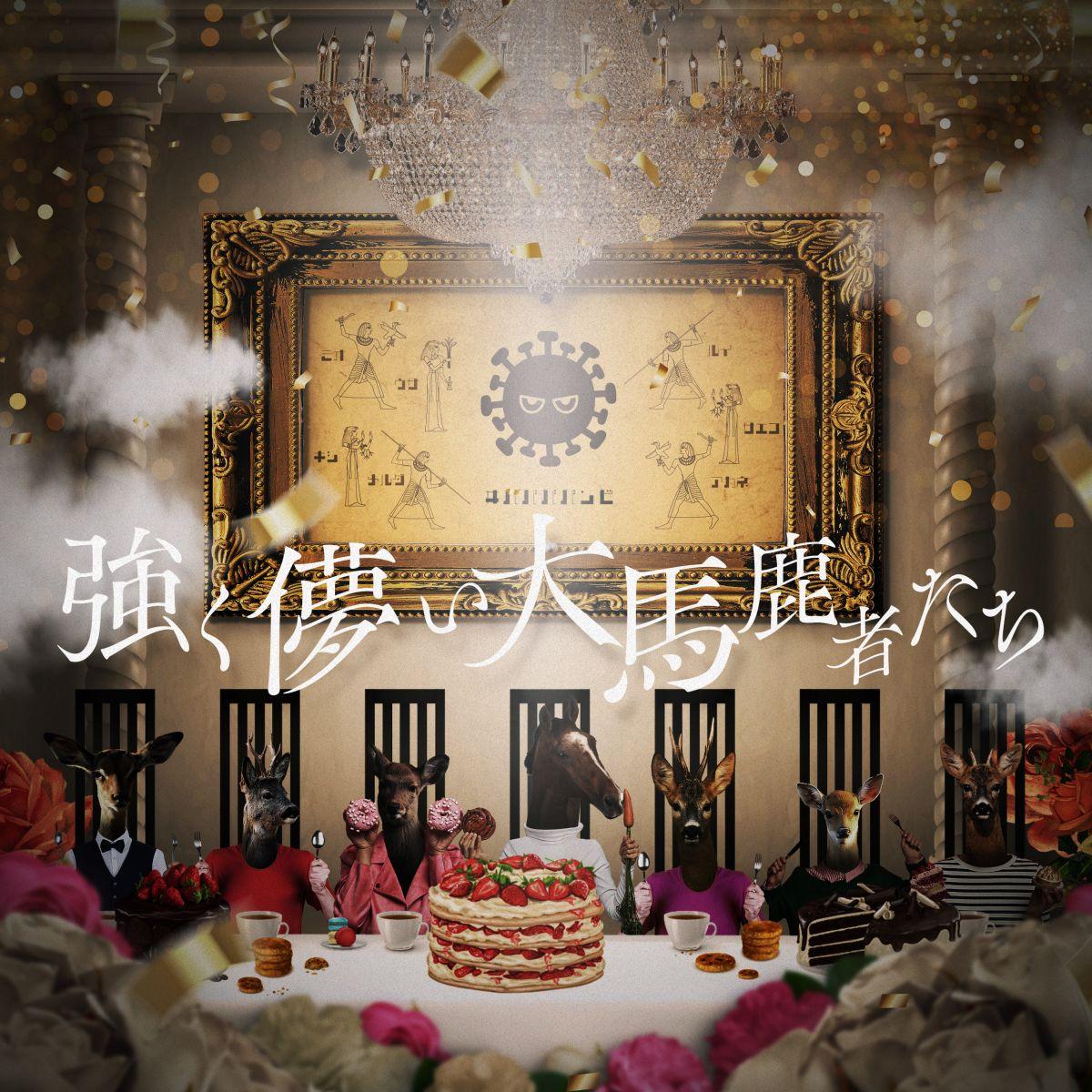 【#ババババンビ】1st Full Album「強く儚い大馬鹿者たち」
