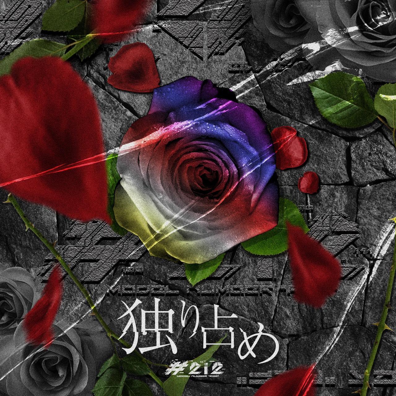 【#2i2】独り占め:タワーレコード限定CD
