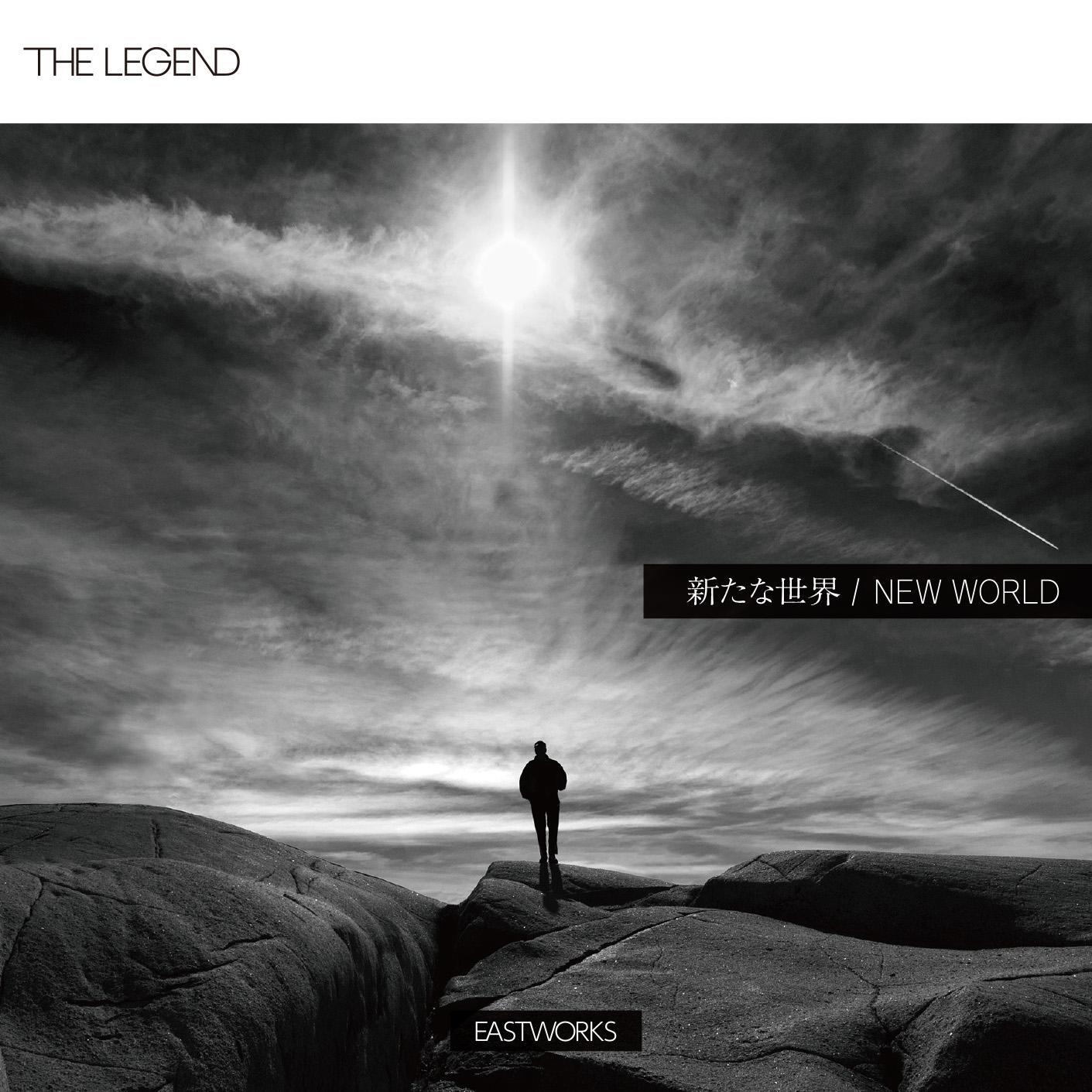 新たな世界/NEW WORLD