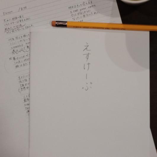 4th Single「Escape」※配信シングル