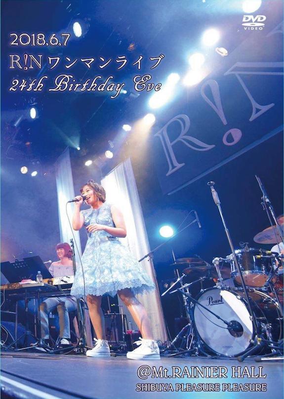 3rd ライブDVD「24th Birthyda Eve」2018.06.07@渋谷マウントレーニアホール