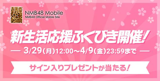 NMB48 Mobile会員限定「新生活応援ふくびき」開催!