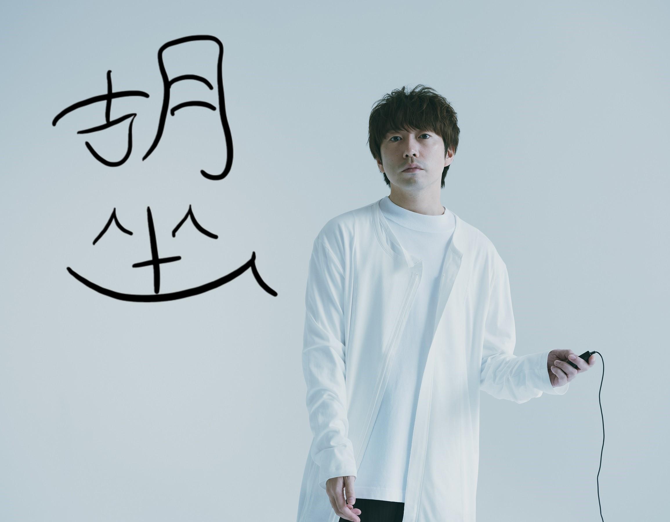 『高橋優FC会員限定弾き語り配信LIVE「胡坐」2020〜one stroke show〜』開催決定!