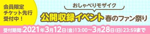 Rhodanthe* 公開収録イベント『おしゃべりモザイク』【~春のファン祭り~】チケット先行受付中!