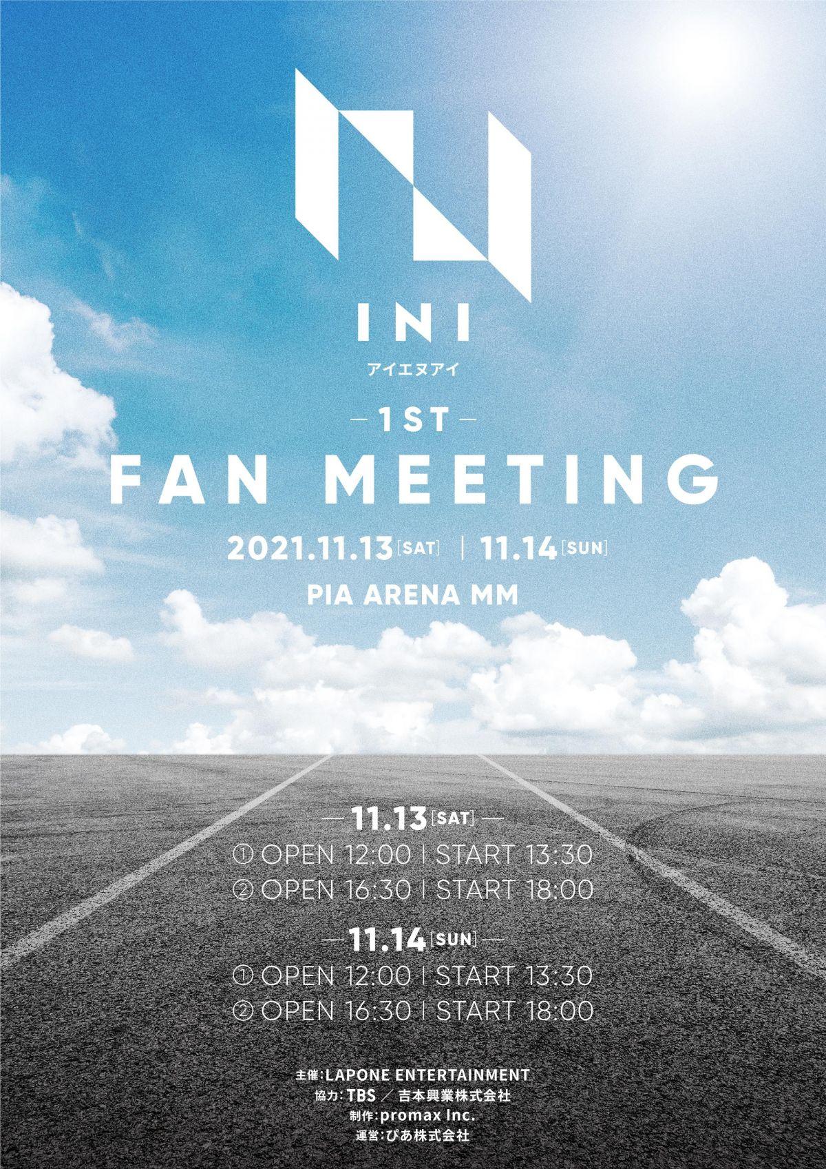 NI初のファンミーティング「INI 1ST FAN MEETING」が開催決定!INI OFFICIAL FANCLUB 会員1次先行受付開始!