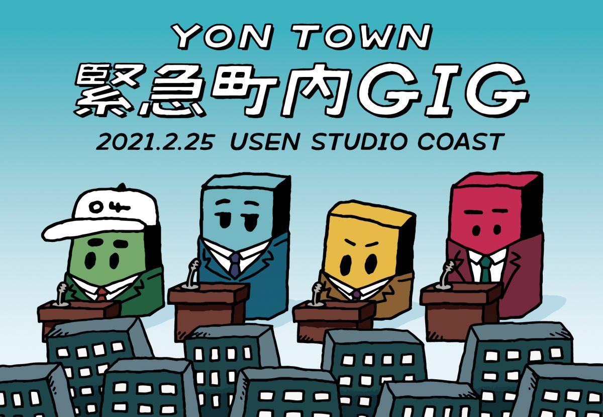 オフィシャルファンサイト「YON TOWN」会員限定イベント「YON TOWN 緊急町内GIG」開催決定!チケット受付は2/14(日)まで!