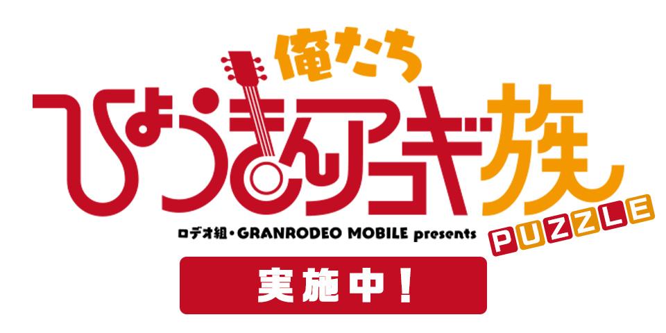 「ロデオ組・GRANRODEO MOBILE presents 俺たちひょうきんアコギ族」北陸編開催記念PUZZLEスタート!