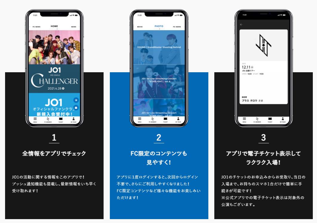 JO1 オフィシャルアプリ リリース!