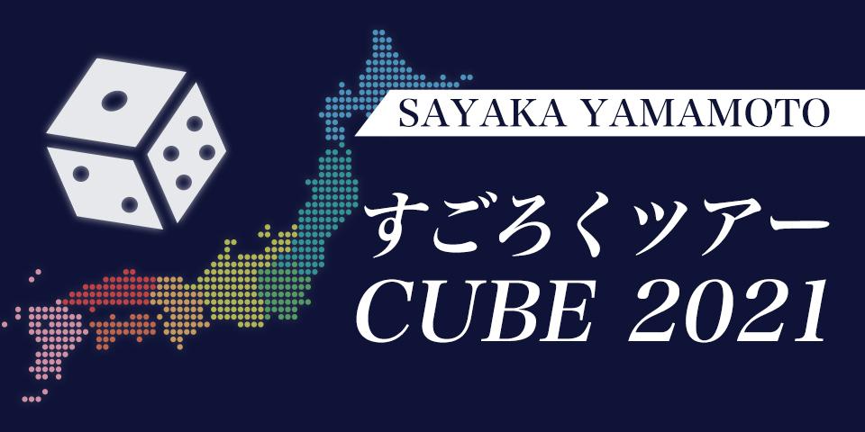 SYC / SYC MOBILE 会員限定すごろくゲームリリース決定!!