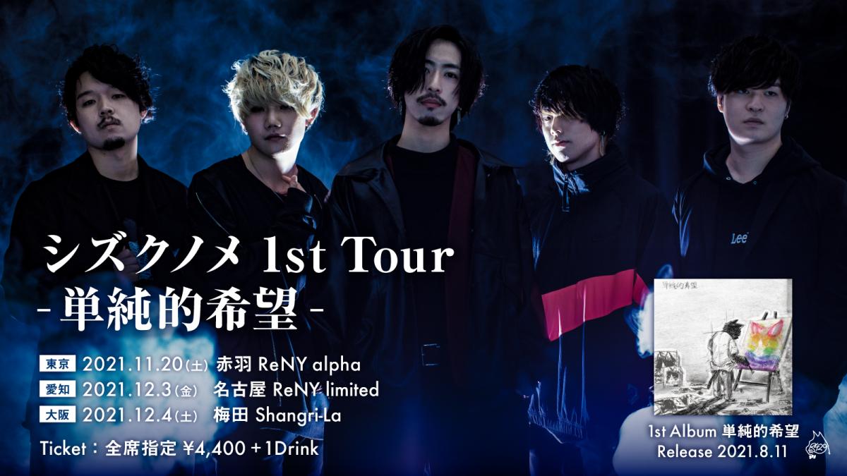 「シズクノメ1st Tour -単純的希望-」F429会員先行チケット受付開始!
