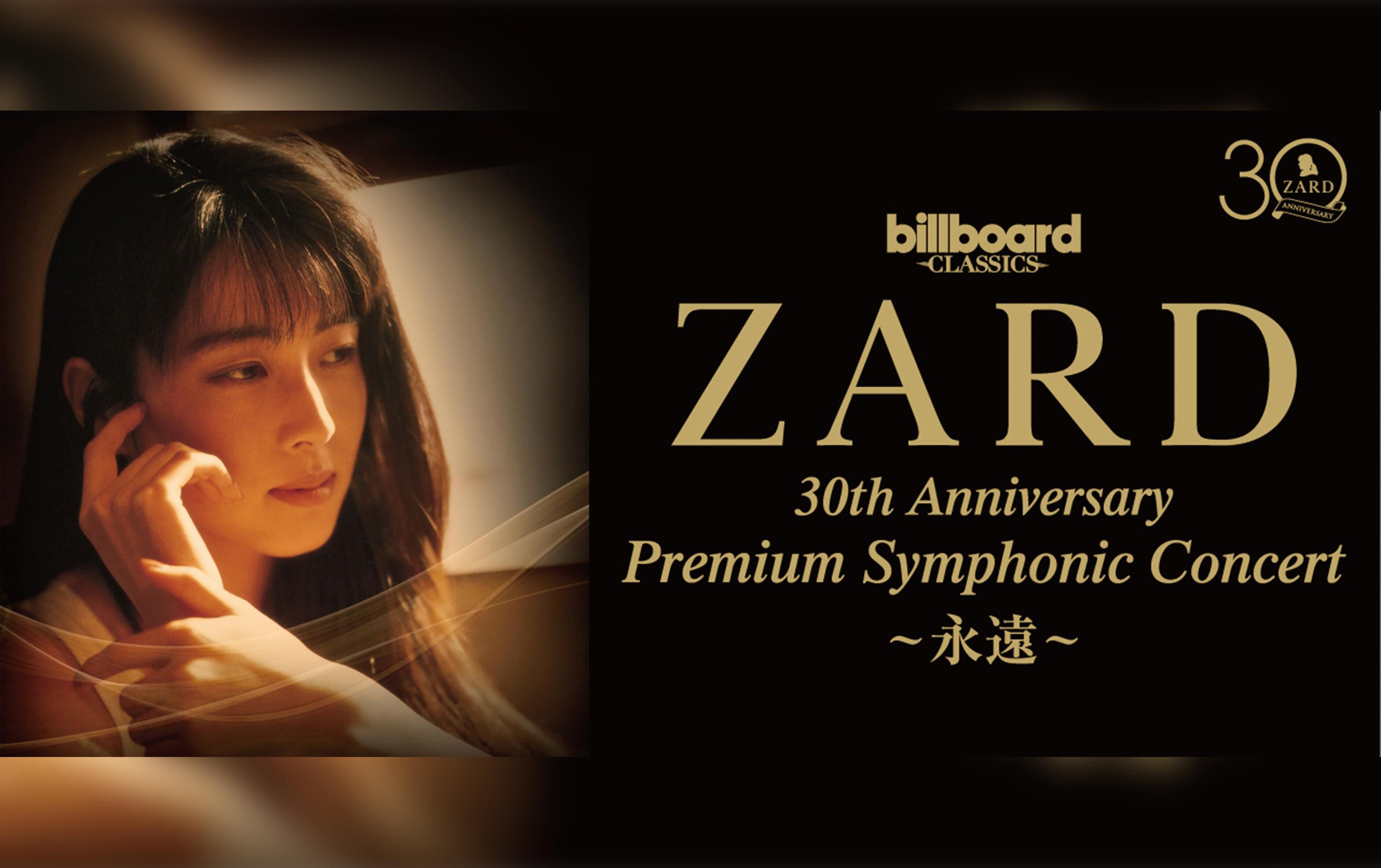 「ZARD 30th Anniversary Premium Symphonic Concert ~ 永 遠 ~」振替公演