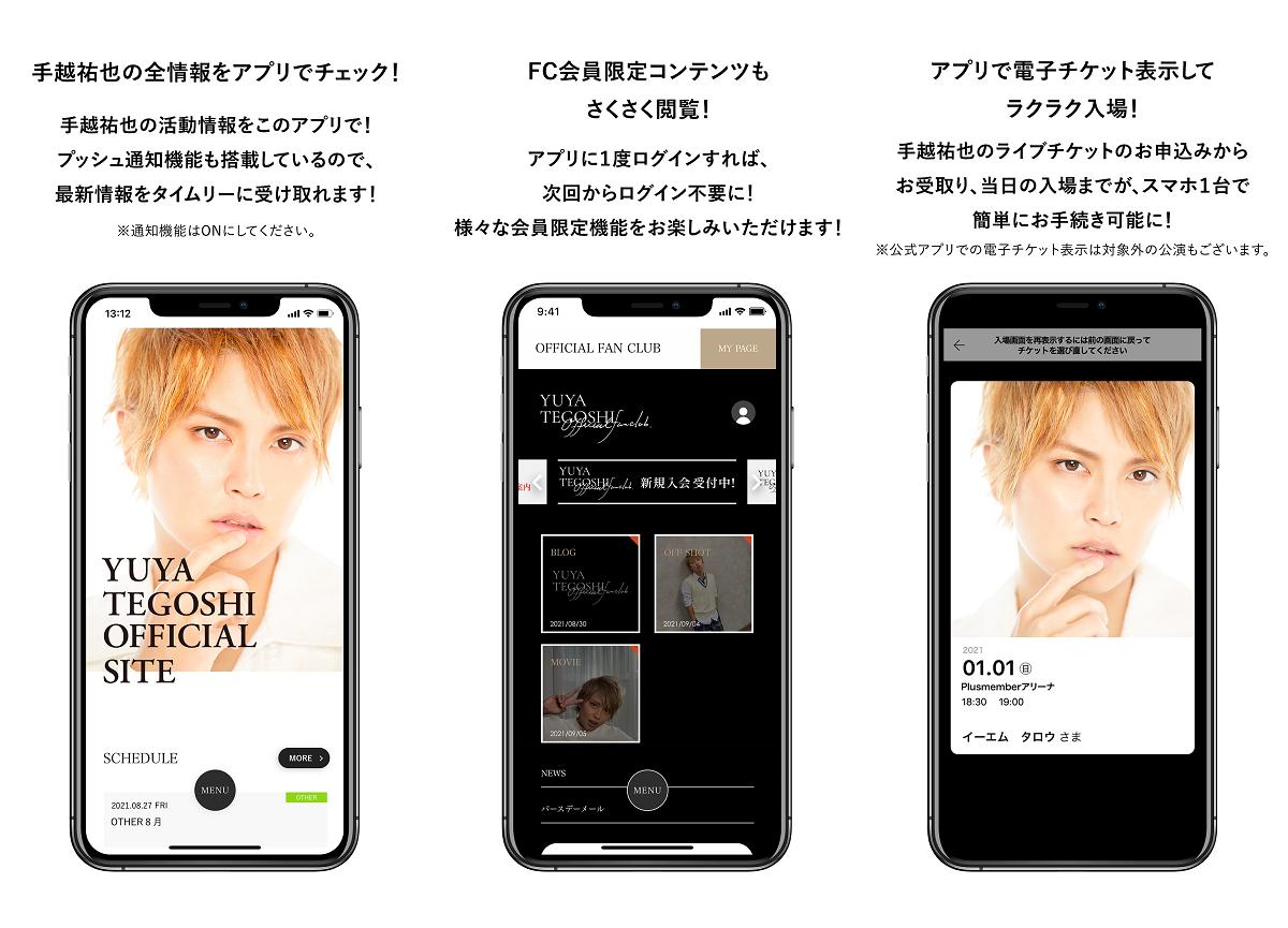 「手越祐也 公式アプリ」がリニューアル!