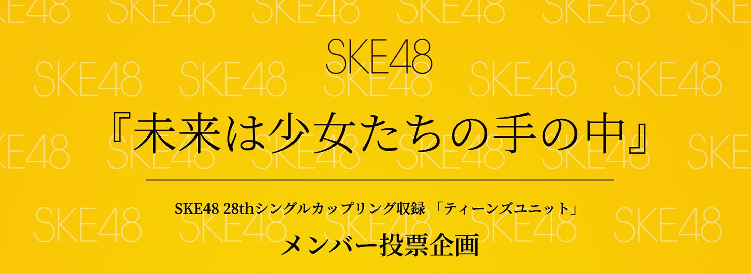 『未来は少女たちの手の中』 SKE48 28thシングル カップリング収録「ティーンズユニット」メンバー投票企画の投票を開始しました!