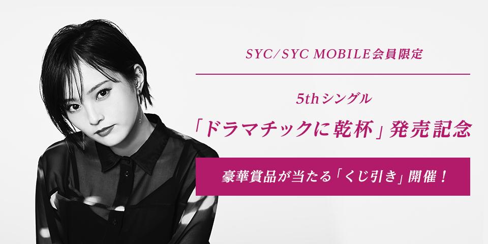 5thシングル「ドラマチックに乾杯」発売記念 SYC/SYC MOBILE会員限定「くじ引き」開催決定!