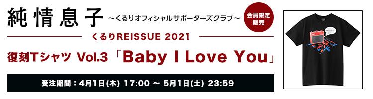 【くるりREISSUE 2021】復刻Tシャツ Vol.3 (Baby I Love You)純情息子限定カラー販売開始!