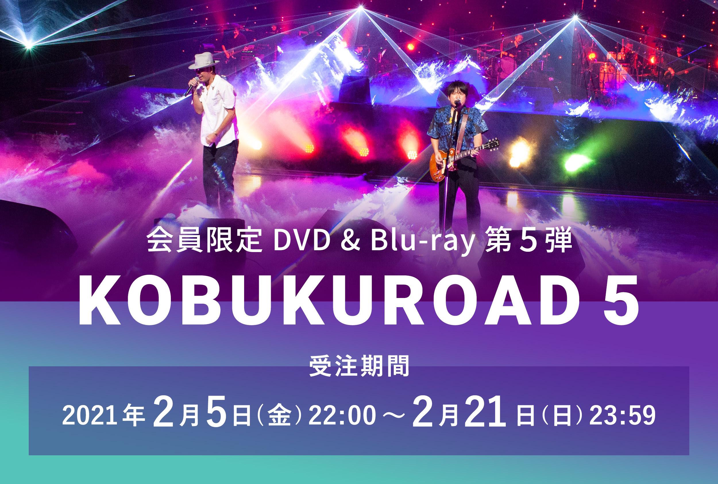 会員限定DVD&Blu-ray第5弾!「KOBUKUROAD5」発売決定!!