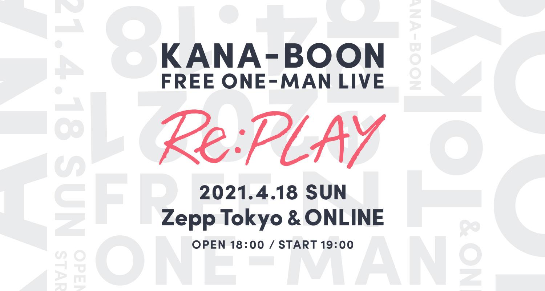 4/18開催、ワンマンライブ「Re:PLAY」の詳細発表! KBFC会員ご招待&無料生配信が決定!