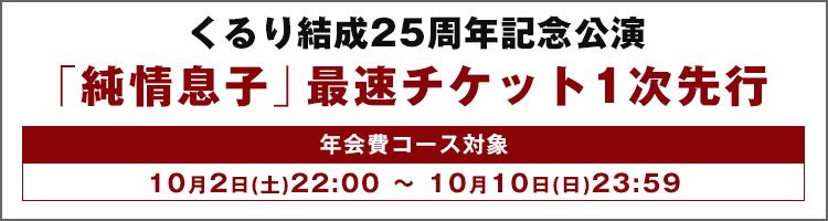 くるり結成25周年記念公演開催決定!「純情息子」年会費コース対象のチケット1次先行受付開始!