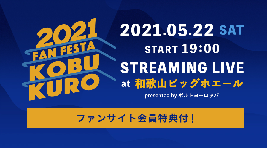 「KOBUKURO FAN FESTA 2021 STREAMING LIVE」開催決定!