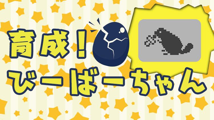 会員限定ゲームコンテンツ『育成!びーばーちゃん』リリース!!