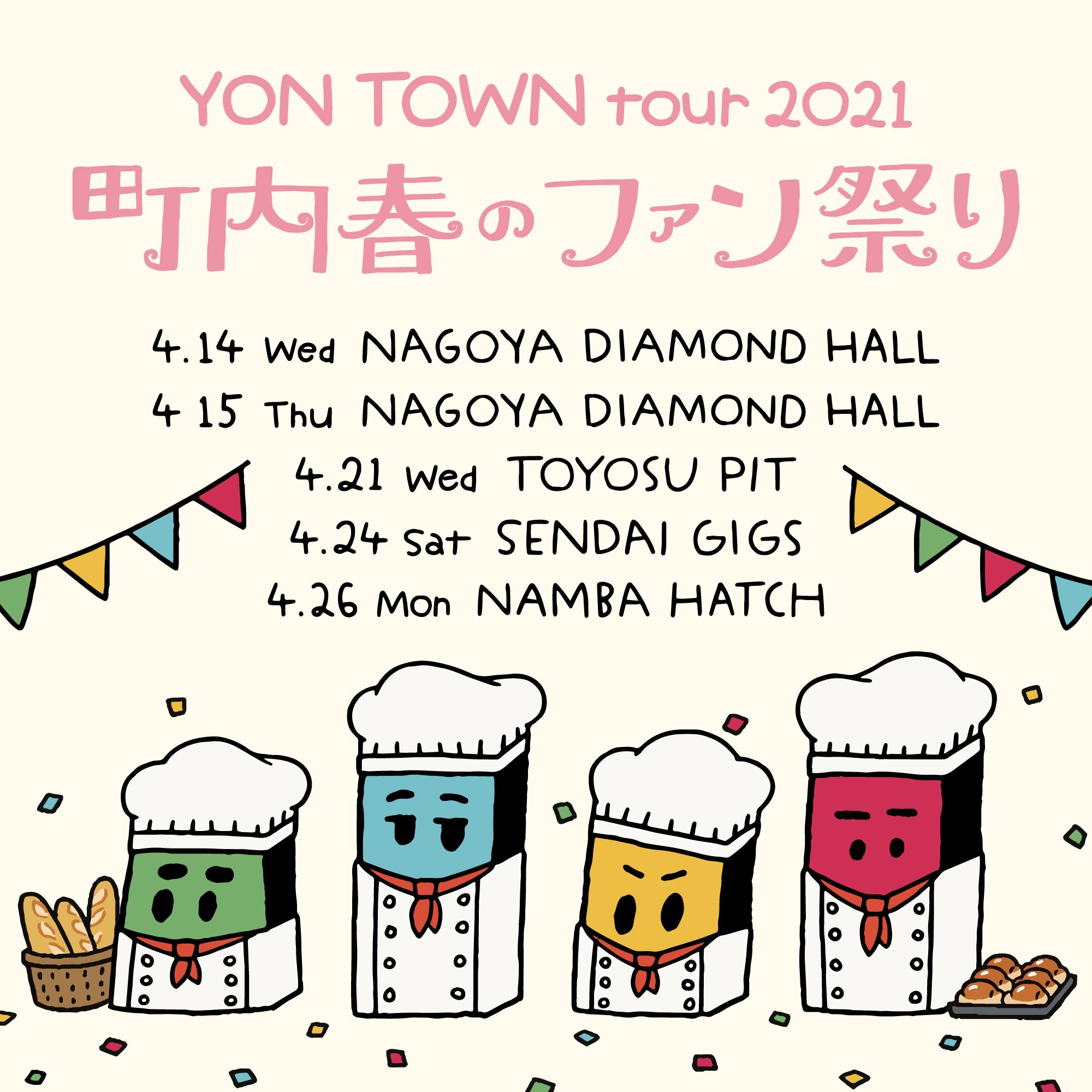 オフィシャルファンサイトYON TOWN 会員限定ツアー「YON TOWN tour 2021 ~町内春のファン祭り~」チケット2次受付開始!