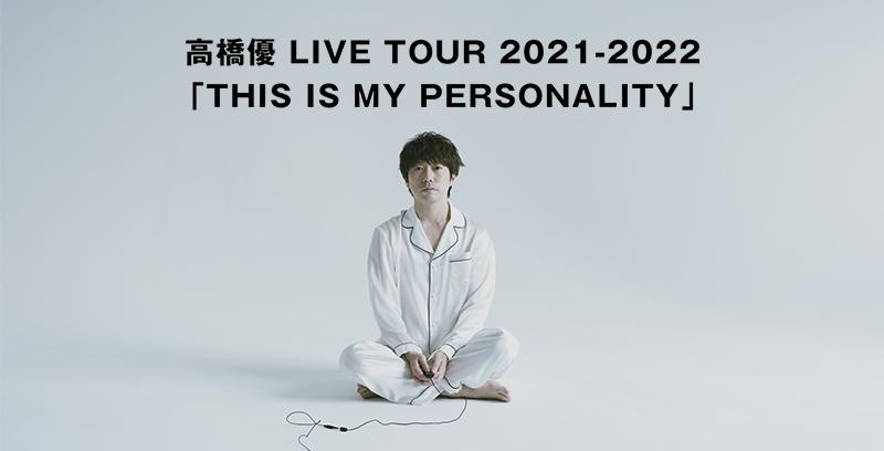 高橋優 LIVE TOUR 2021-2022「THIS IS MY PERSONALITY」開催決定!