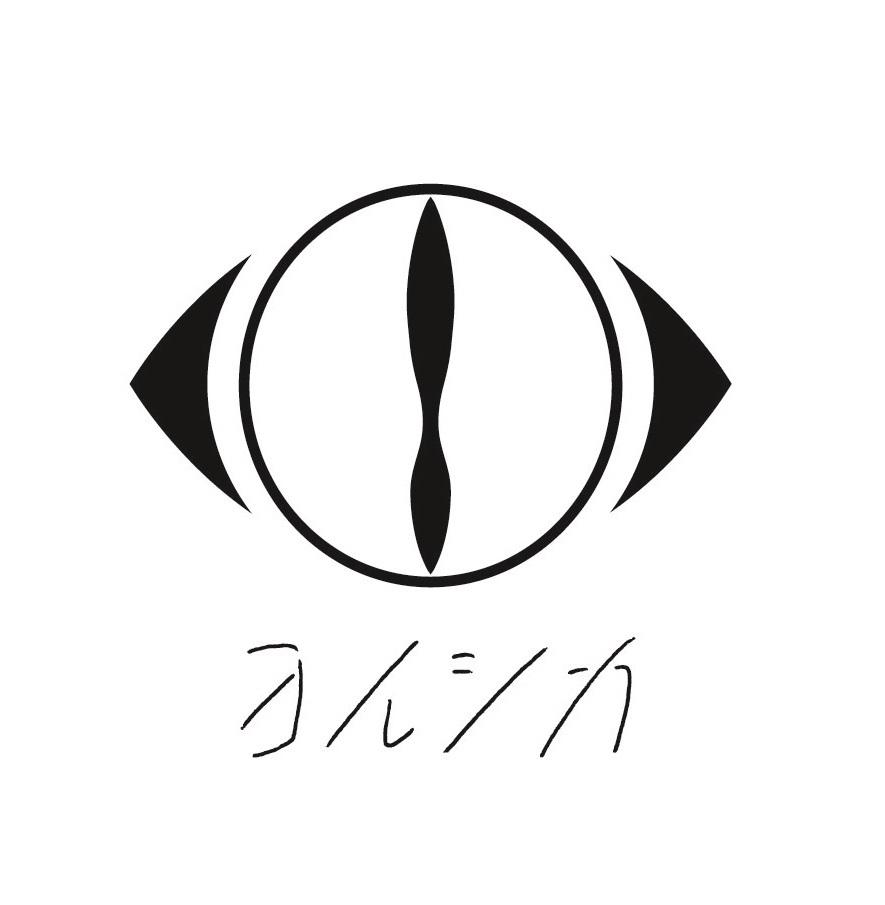 ヨルシカ、萩原朔太郎の詩集をモチーフにした新曲「月に吠える」を10月6日にデジタルリリース!